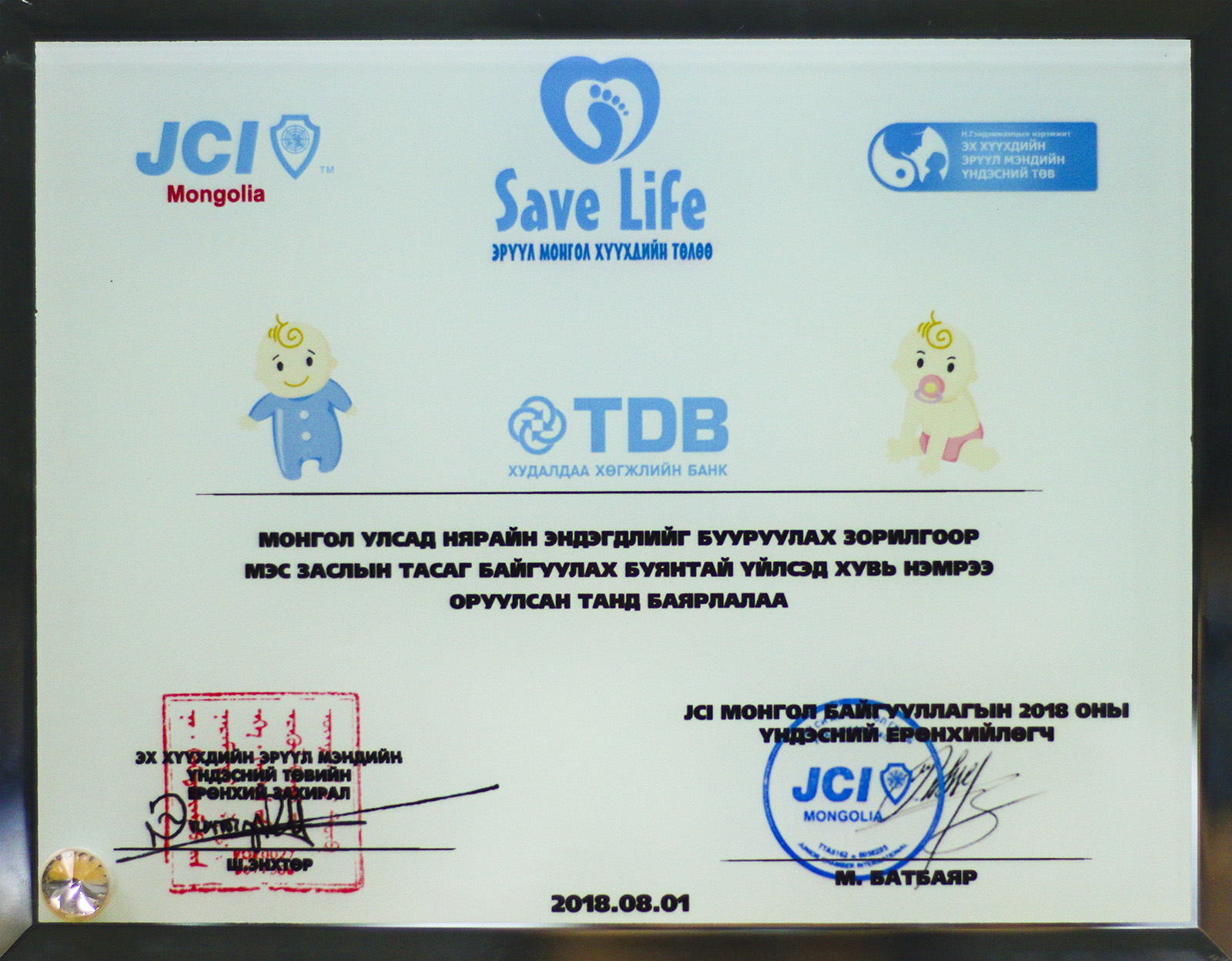 """TRADE AND DEVELOPMENT BANK CONTINUALLY WORK WITH """"SAVE LIFE"""
